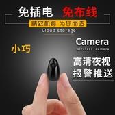微行攝像頭無線隨身攝wifi家用手機遠程網路高清室外迷小型監控器 陽光好物