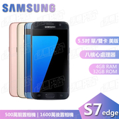 破盤 庫存福利品 保固一年 Samsung s7edge 單卡32g  黑/金/藍/粉/銀 免運 特價:6950元