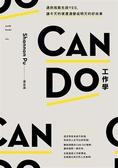 (二手書)CAN DO工作學:遇到挑戰先說Yes,讓今天的壞遭遇變成明天的好故事