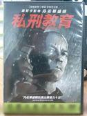 影音專賣店-P12-066-正版DVD*電影【私刑教育】-丹佐華盛頓