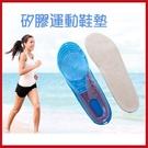 矽膠雙重防震減壓高彈力運動鞋墊 男女款 ...