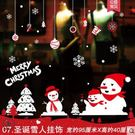 聖誕節裝飾品場景佈置玻璃櫥窗貼紙聖誕樹老人禮物小禮品牆貼門貼-聖誕雪人掛飾挂件場景佈置
