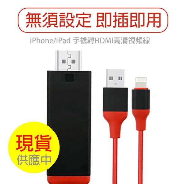 Lightning Apple 轉 HDMI 轉接線 隨插即用 電視線 MHL HDTV 視頻 iPhone7 5s SE 6s Plus