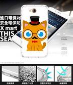 ♥ 俏魔女美人館 ♥ HTC U Play / HTC U Ultra {大眼貓*防摔空壓軟殼} 手機殼 手機套 保護殼