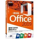 跟我學Office 2019(適用Office2019/2016/2013)