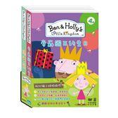 Ben & Holly 花園小精靈4-帝蘇國王的生日+橡實節 (DVD)