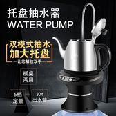 桶裝水抽水器家用托盤飲水機電動純凈水桶壓水器礦泉水自動上水器 阿薩布魯