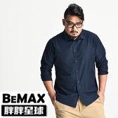 【胖胖星球】中大尺碼‧雅痞正式百搭素色襯衫 2XL~7XL‧加大【71801】