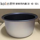 【單買內鍋】Kolin 歌林 營業用50...