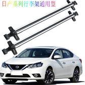 汽車車頂架行李架橫桿通用鋁合貨架帶鎖射燈架框架橫梁載重免打孔