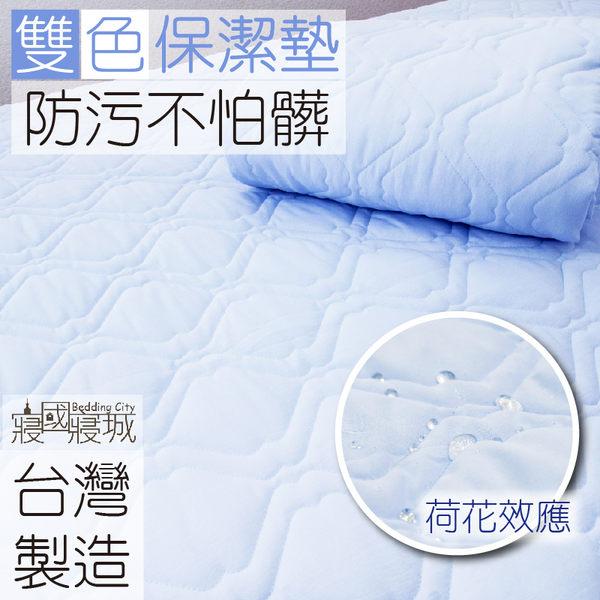 保潔墊 (雙人) 平鋪式 『奈米防污防螨防潑水』  3層抗污型、可機洗、台灣製 #寢居樂