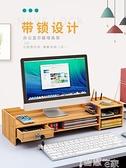 增高架 電腦顯示器增高架子支底座屏辦公室用品桌面收納盒鍵盤整理置物架 LX 智慧