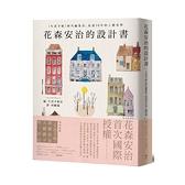 花森安治的設計書(首次國際授權.生活手帖初代編集長.長達30年的工藝美學)