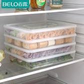 百露3個裝冰箱收納盒家用水餃盒冰箱冷凍食物保鮮無格餃子收納盒 雙12八五折搶先夠!