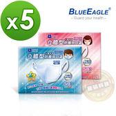 【醫碩科技】 藍鷹牌NP-3DES*5台製兒童立體型防塵口罩 6~10歲 一體成型款 (藍/粉) 50入*5盒 免運