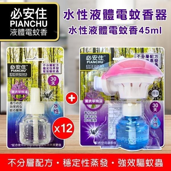 【南紡購物中心】【必安住】水性液體電蚊香器組合包(電蚊香器x1+補充瓶45mlx12)