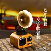 收音機-大音量小型迷你留聲機便攜式復古可愛低音炮收音機 新年禮物