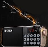 ahma 808收音機全波段老人插卡可充電廣播放器便攜式迷你fm半導體