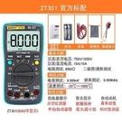 眾儀萬用表數字家電維修高精度多功能四位半ZT-303自動量程防燒 快速出貨