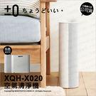 ±0 正負零 XQH- X020 空氣清淨機 日本設計 公司貨 PM2.5 加減零★ 薪創