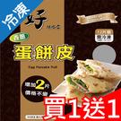 【買一送一】好姨食堂蛋餅皮600G/包【愛買冷凍】