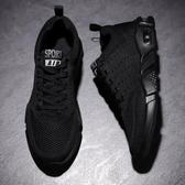 熱銷運動鞋男鞋夏季2020新款黑色運動休閒男士跑步板鞋百搭透氣網鞋潮流潮鞋