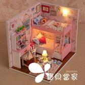 六一兒童節公主娃娃屋女童小女孩生日禮物5 6-7-8-9-歲玩具過家家