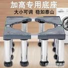 加高洗衣機底座腳架全自動滾筒波輪通用墊高托架冰箱架不銹鋼支架 NMS名購新品