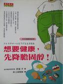 【書寶二手書T9/養生_ZBX】想要健康,先降膽固醇!_渡邊孝