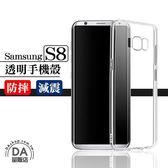 超薄 TPU 清水套 手機殼 三星 Samsung S8 / S8 plus 透明 軟殼