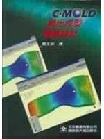 二手書博民逛書店《C-MOLD射出成型模具設計》 R2Y ISBN:957512