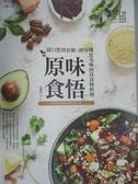 【書寶二手書T1/哲學_ZJO】原味食悟:從口慾到食癒,讓有機更美味的真食物料理_邱佩玲