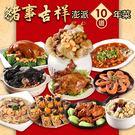 【愛上功夫年菜】豬事吉祥經典澎派10道年...