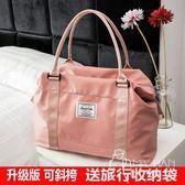 旅行袋  旅行包女手提行李包大容量網紅韓版輕便短途行李袋男運動健身包潮