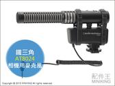 【配件王】日本代購 鐵三角 audio-technica 相機用麥克風 AT-8024 AT8024 單聲道 立體聲