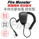 FireMonster 托咪 聲音宏亮 握感紮實 無線電專用 迷你手持式麥克風 支援3.5mm輸出