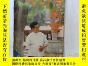 二手書博民逛書店罕見氣功與科學1987年第4期Y347616 出版1987