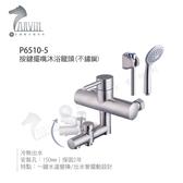 按鍵擺嘴沐浴龍頭(不鏽鋼) P6510-5 單主體不含配件 馬文衛浴 水電DIY