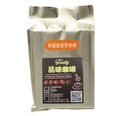【奇奇文具】品味 C805 450g 特製綜合咖啡豆