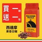 費拉拉 西達摩果香日曬咖啡豆 一磅 限時...