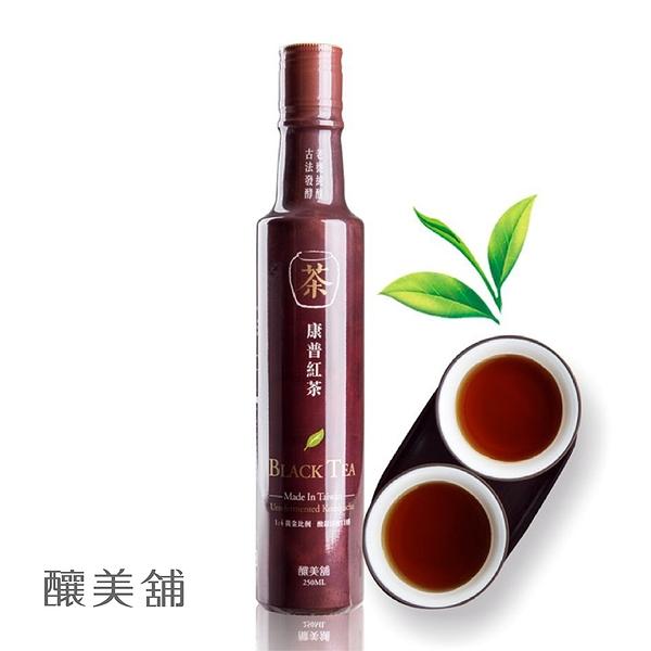 【釀美舖】康普茶 紅茶 250ml (活酵益菌 純茶甕釀)