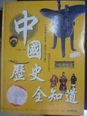【書寶 書T8 /少年童書_YBW 】中國歷史全知道_ 方洲