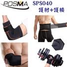 POSMA 可調整式護肘+護腰 健身 舉重 透氣 SPS040