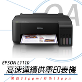 【高士資訊】EPSON L1110 高速 單功 連續供墨 印表機