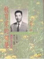 二手書博民逛書店《教育家的智慧》 R2Y ISBN:9573225476│劉真