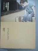 【書寶二手書T5/勵志_NMT】這是我要的人生嗎_盧蘇偉
