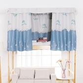 宿舍床簾上下鋪遮光布透氣加厚窗簾蚊帳男女寢室 LQ2835『小美日記』