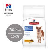 Hill's希爾思 熟齡犬 7歲以上 活力長壽 (雞肉+大麥+米) 15KG(效期2019.11.1)
