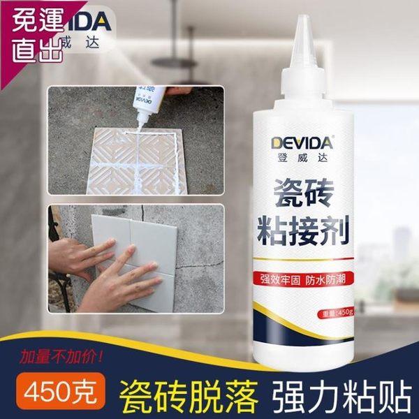 瓷磚修補膠修復劑家用膠水陶瓷膏強力粘合劑地磚釉面大理石坑洞『快速出貨』