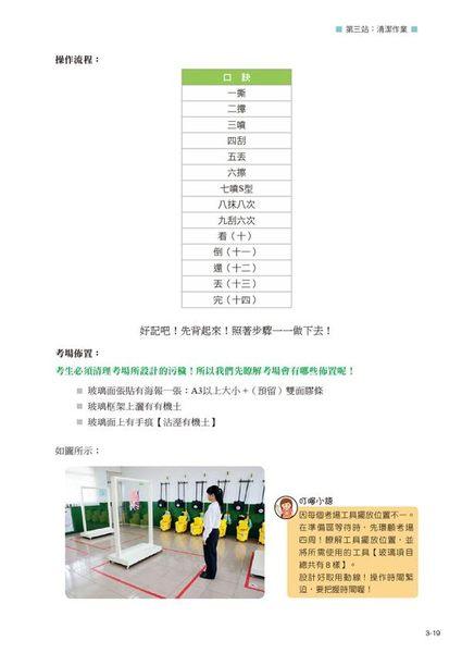 門市服務丙級技能檢定學術科(瑋博POS系統)|2018